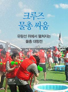 150810-물총싸움-이벤트(3).jpg