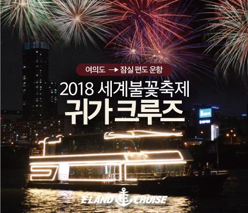 세계불꽃축제 귀가크루즈(여의도-잠실)
