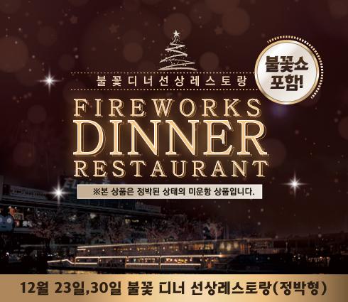 2017 불꽃디너 선상 레스토랑