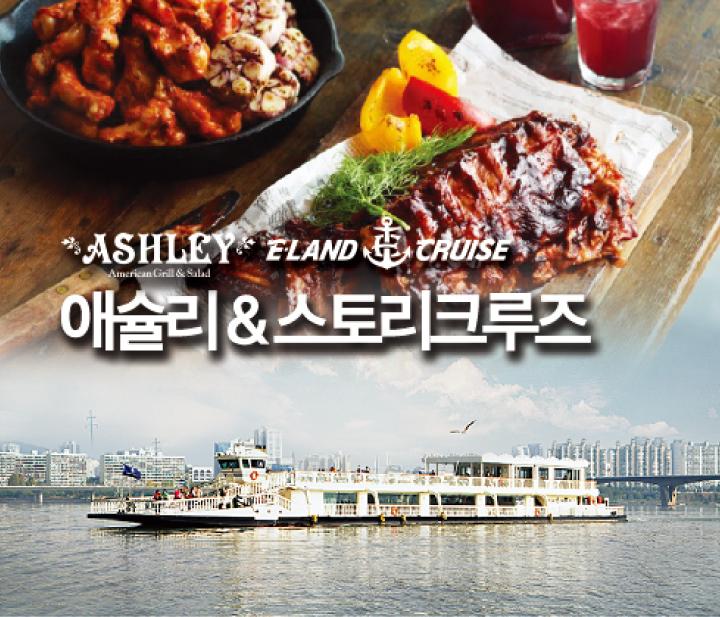 애슐리&유람선 패키지[디너/주말]